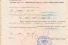 свидетельство о регистрации ООО 1